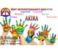 Школа ментальной арифметики - Детские развивающие центры в Симферополе