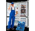 Ремонт холодильников Балаклава и Севастополь - Ремонт в Севастополе