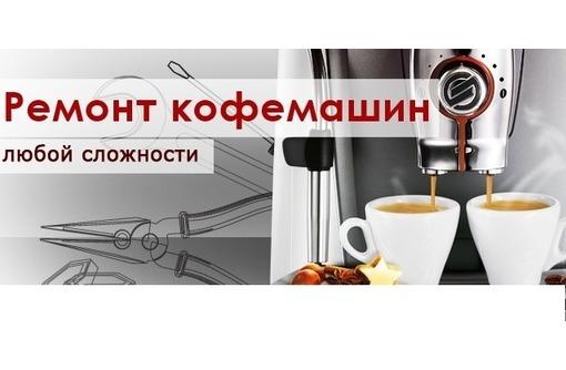 Ремонт кофемашин. Кафе, бары, рестораны, фото — «Реклама Севастополя»