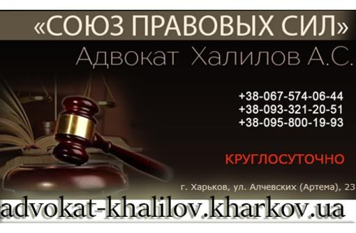 Услуги адвоката по уголовным делам, фото — «Реклама Алупки»