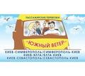 Комфортабельные автобусы из Симферополя в Киев! Южный Ветер! - Пассажирские перевозки в Крыму