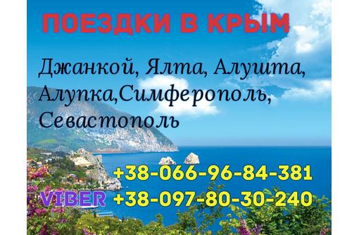 Перевозка пассажиров Алушта - Северодонецк, фото — «Реклама Алушты»