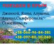 Перевозка пассажиров АЛУШТА - Украина и обратно, фото — «Реклама Алушты»