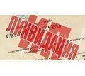 Закрытие ИП в Крыму - - Юридические услуги в Крыму