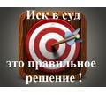 Составим иск в суд в Севастополе и Крыму, по России. - Юридические услуги в Севастополе