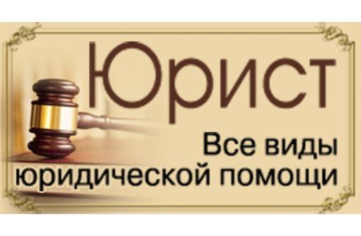 Юрист РФ в Севастополе – решение любых юридических проблем и вопросов!, фото — «Реклама Севастополя»