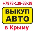 Thumb_big_tyumen-vykup_avto_posle_dtp_30726
