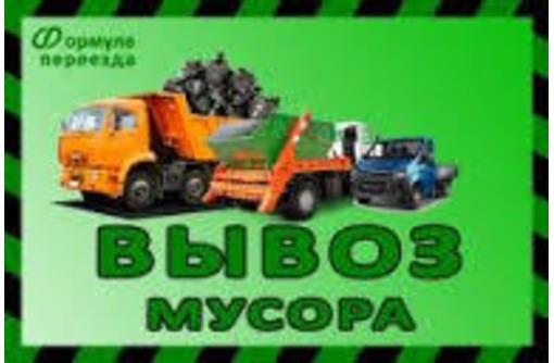 Грузоперевозки,вывоз сухих веток, фото — «Реклама Севастополя»