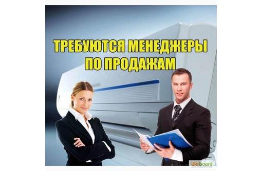 Требуется менеджер по продажам, фото — «Реклама Севастополя»