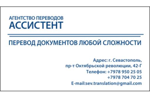 """Агентство переводов """"Ассистент"""" - перевод документов любой сложности, фото — «Реклама Севастополя»"""