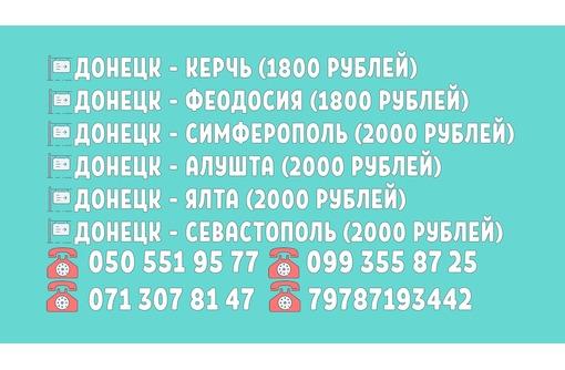 Автобус Симферополь - Донецк - Симферополь, фото — «Реклама Севастополя»
