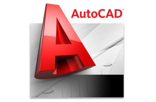 """Приглашаем на Курсы"""" AutoCAD"""", Севастополь, фото — «Реклама Севастополя»"""