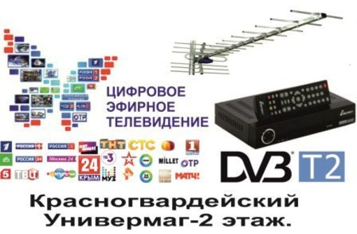 Наружная эфирная антенна 13 дБ для DVB T2., фото — «Реклама Красногвардейского»