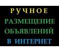 Thumb_big_vse_goroda_ukrainy_razmeschenie_obyavleniy_vruchnuyu_doski_internet_17765