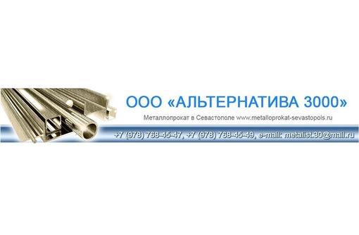 Металлопрокат в Севастополе – «Альтернатива 3000»: лучший металл в городе находится у нас!, фото — «Реклама Севастополя»