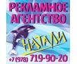 Печать баннер, плёнка оракал, фото — «Реклама Севастополя»