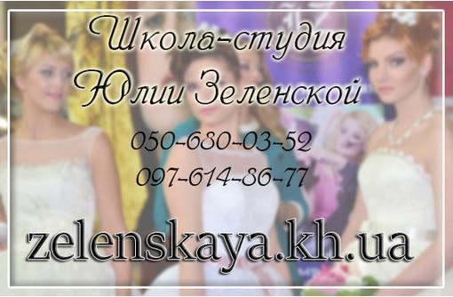 Авторские курсы Юлии Зеленской, фото — «Реклама Алупки»