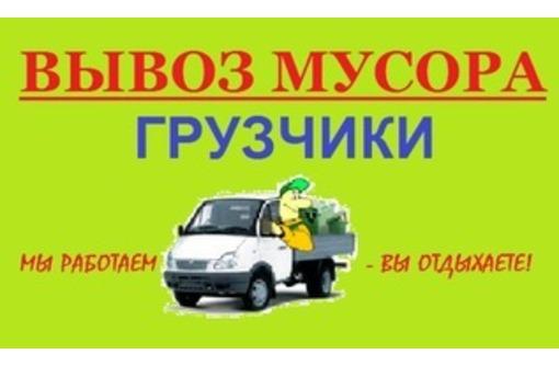 Грузоперевозки,вывоз мусора . Услуги грузчиков.НЕДОРОГО!, фото — «Реклама Севастополя»