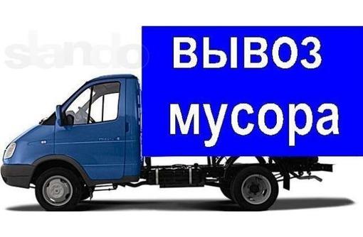 НЕДОРОГО Грузоперевозки, вывоз строймусора, услуги грузчиков, фото — «Реклама Севастополя»