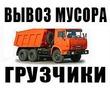 Грузоперевозки.Вывоз строймусор,разного хлама,мебели.НЕГАБАРИТ!Услуги грузчиков.КАЧЕСТВЕНО,НЕДОРОГО!, фото — «Реклама Севастополя»