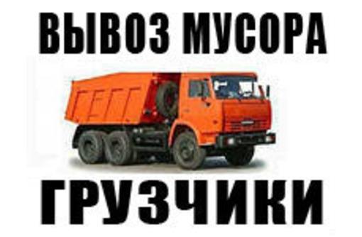 Грузоперевозки,вывоз мусора, услуги грузчиков НЕДОРОГО!, фото — «Реклама Севастополя»