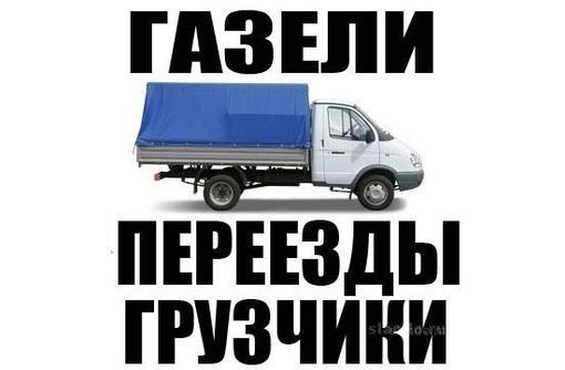 Квартирные и офисные переезды. Грузоперевозки. Услуги грузчиков., фото — «Реклама Севастополя»