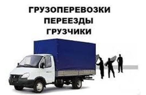 Грузоперевозки, вывоз строймусора. Возим пианино и разную мебель. Услуги грузчиков., фото — «Реклама Севастополя»