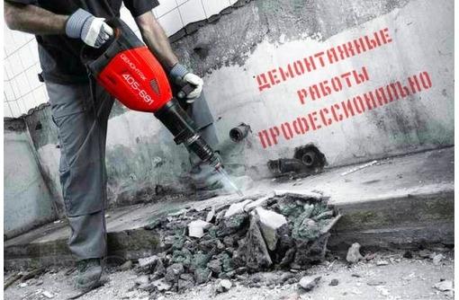 Демонтаж,вывоз строймусора. Услуги грузчиков. Грузоперевозки. Спецтехника., фото — «Реклама Севастополя»
