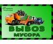 Вывоз строймусора,травы,колючек,деревьев,ХЛАМА.Услуги грузчиков.Грузоперевозки.Переезды.Доставка., фото — «Реклама Севастополя»