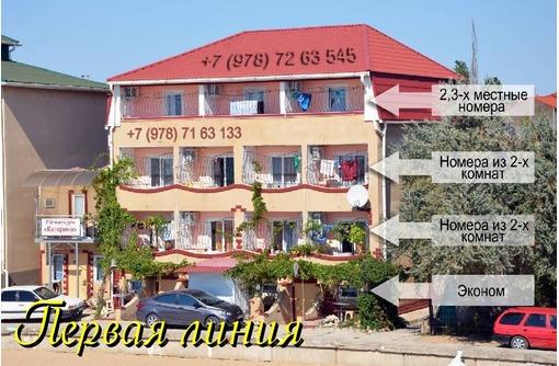 Саки Прибой база отдыха снять жилье в отеле Первая линия, фото — «Реклама города Саки»