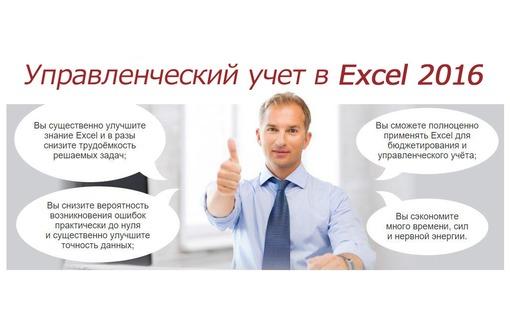 Управленческий учет в Excel - профи-уровень, фото — «Реклама Севастополя»