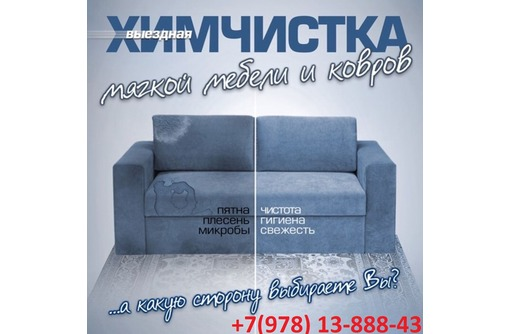 Профессиональная химчистка мебели, диванов, матрасов в Севастополе, фото — «Реклама Севастополя»