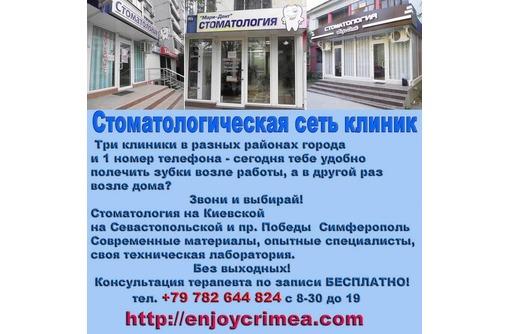 Сеть Клиник стоматологии в Симферополе, фото — «Реклама Симферополя»