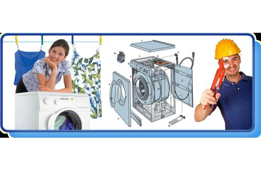 Ремонт стиральных и посудомоечных машин быстро, качественно и недорого в Симферополе., фото — «Реклама Симферополя»