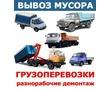 Грузоперевозки, грузчики. Вывоз строительного мусора, фото — «Реклама Симферополя»