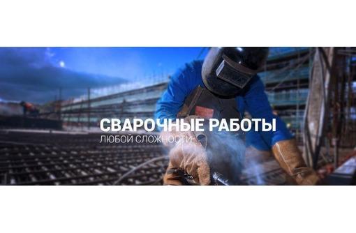 Сварщики от бога!!! Опыт работы более 25 лет., фото — «Реклама Севастополя»