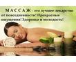 Био Эпиляция Мужская/Женская, фото — «Реклама Симферополя»