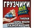 Переезды, грузчики Симферополь, фото — «Реклама Симферополя»
