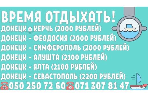 Автобус Донецк - Севастополь, фото — «Реклама Севастополя»