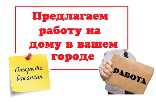 Сортировка корреспонденции на дому. З/п от 50 000 рублей., фото — «Реклама Ялты»