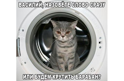 Ремонт Стиралок и Бойлеров, фото — «Реклама Севастополя»