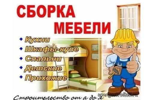 Сборка и мелкий ремонт корпусной и мягкой мебели., фото — «Реклама Евпатории»
