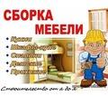 Thumb_big_1361265644_sborka-mebeli-2