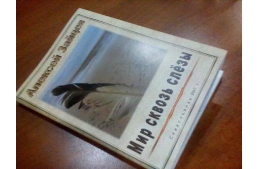 """Сборник стихов """"Мир сквозь слёзы"""", фото — «Реклама Севастополя»"""