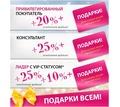 Фаберлик каталог 2017,новые акции и подарки. - Косметика, парфюмерия в Симферополе