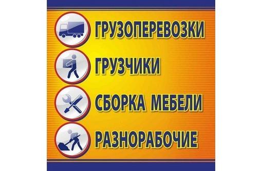 Грузоперевозки + Услуги Грузчиков, фото — «Реклама Симферополя»
