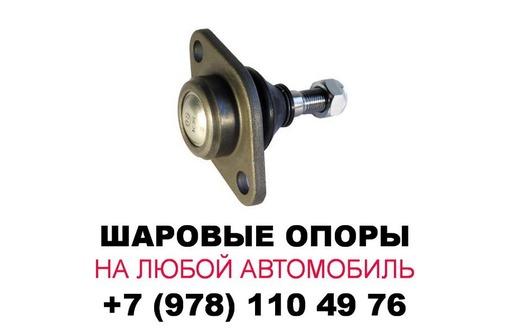 Продать шаровую опору, купить на авто SevAutoZap Запчасти Севастополь, фото — «Реклама Севастополя»