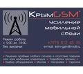 Усиление мобильной связи. Качественно, гарантия, низкие цены - Продажа в Севастополе