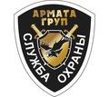 """Частное охранное предприятие""""Армата Груп"""" - Охрана, безопасность в Ялте"""