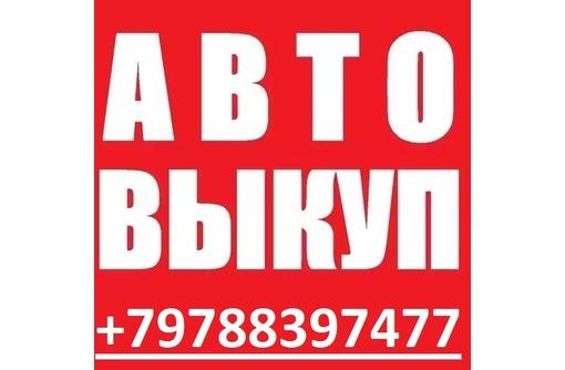 Автовыкуп. Дорого. На выгодных для вас условиях. Максимальные цены по Крыму, фото — «Реклама Алушты»